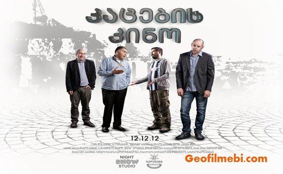 კაცების კინო / kacebis kino (2012)