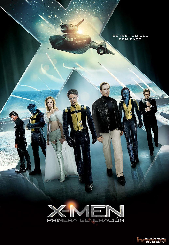 X-Men: First Class / იქს ადამიანები: პირველი კლასი (ქართულად )