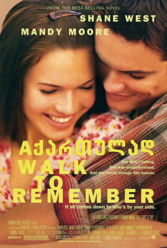 A Walk To Remember / დაუვიწყარი გასეირნება