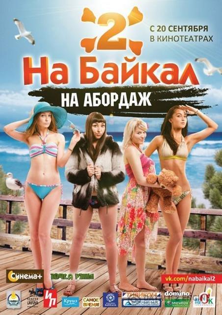 На Байкал 2: На абордаж / ბაიკალზე 2