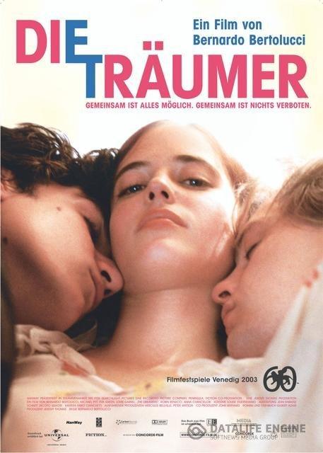 The Dreamers / მეოცნებენი