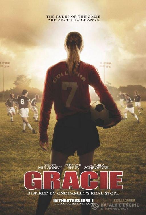 Gracie / გრეისი