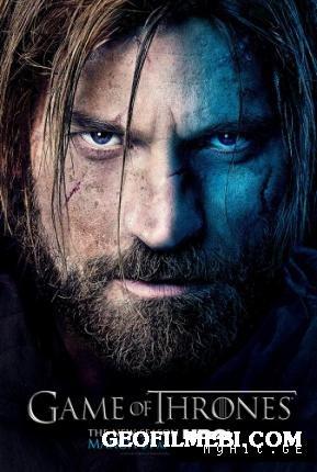 სამეფო კარის თამაშები | Game of Thrones [ყველა სეზონი ქართულად]