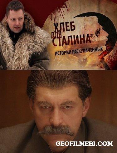 პური სტალინისათვის | Хлеб для Сталина. Истории раскулаченных