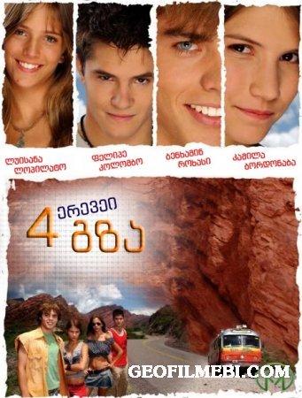 ოთხი გზა | Erreway: 4 caminos [ქართულად]