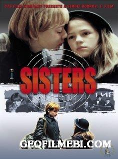 დები | Сестры