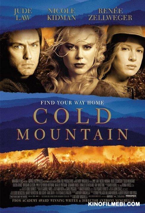 ცივი მთა | Cold Mountain