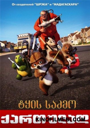 Over The Hedge / ტყის საძმო