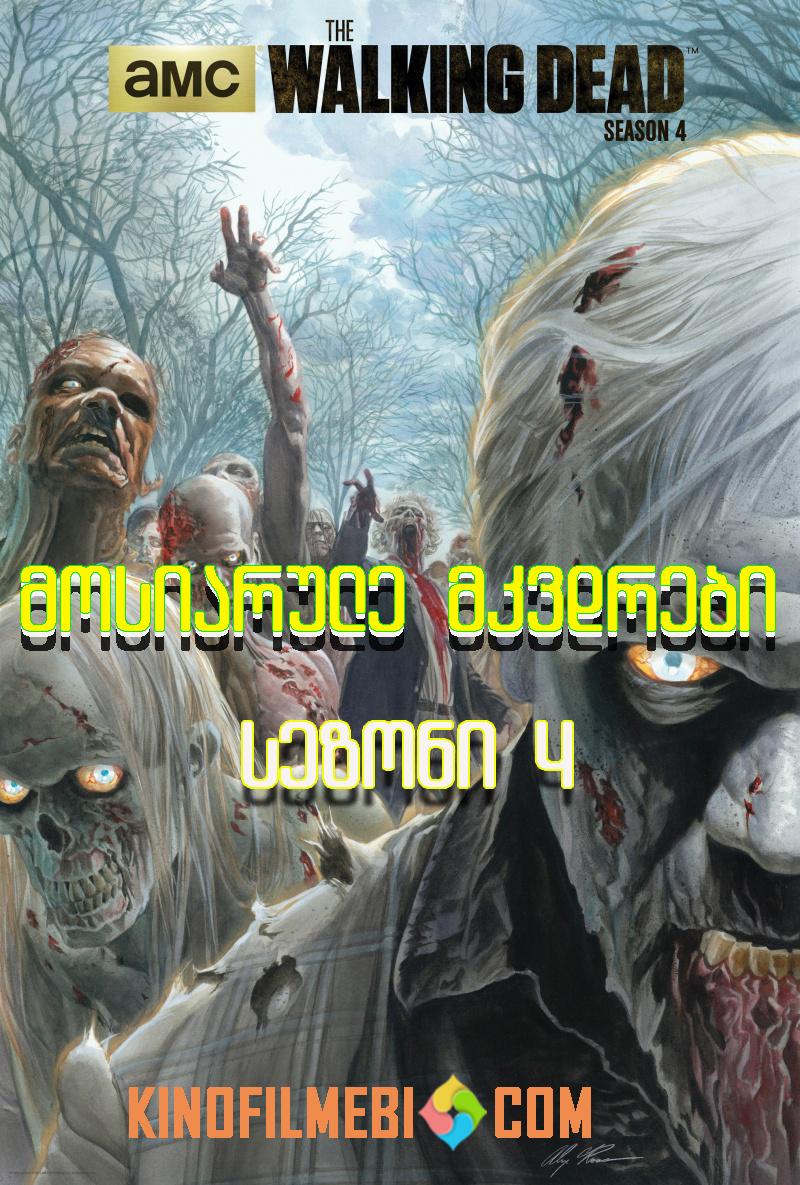 მოსიარულე მკვდრები | The Walking Dead [სეზონი 4]