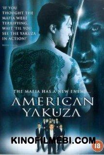 ამერიკელი იაკუძა | American Yakuza
