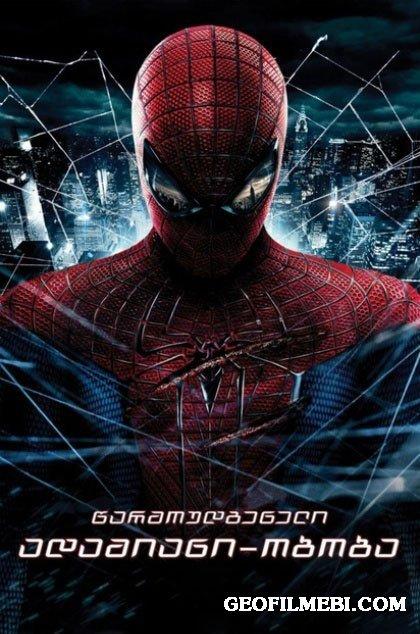 წარმოუდგენელი ადამიანი-ობობა | The Amazing Spider-Man