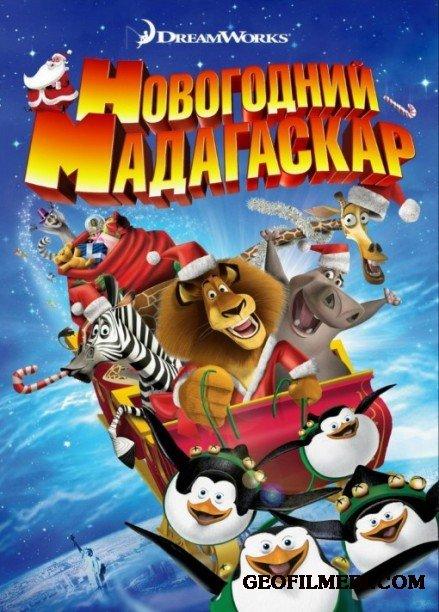 საშობაო მადაგასკარი | Merry Madagascar [GEO|RUS]