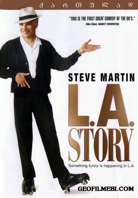 ლოს ანჯელესური ამბავი | L.A. Story [დუბლირებული]