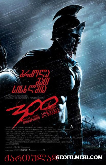 300: იმპერიის აღზევება | 300: Rise of an Empire [ქართულად]