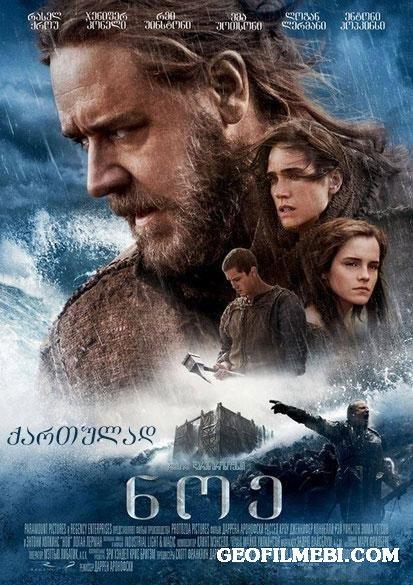 ნოე | Noah [ქართულად]
