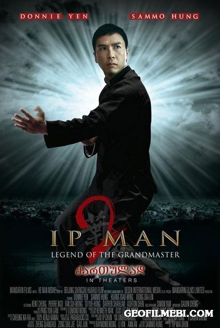 იპ მანი 2 | Yip Man 2 [GEO|RUS]