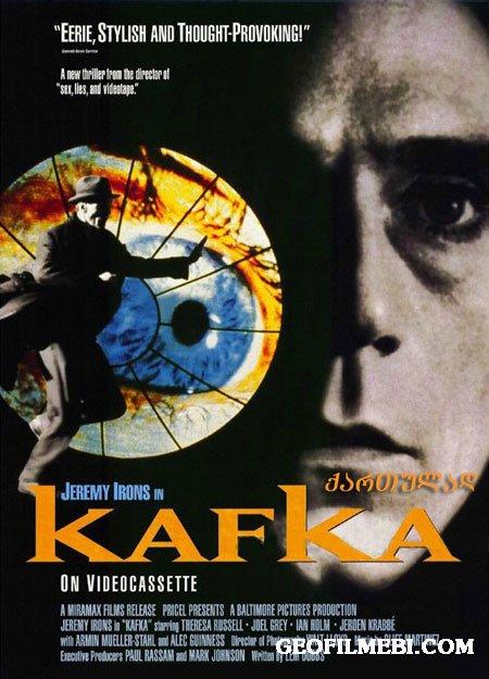კაფკა | Kafka[GEO | RUS]