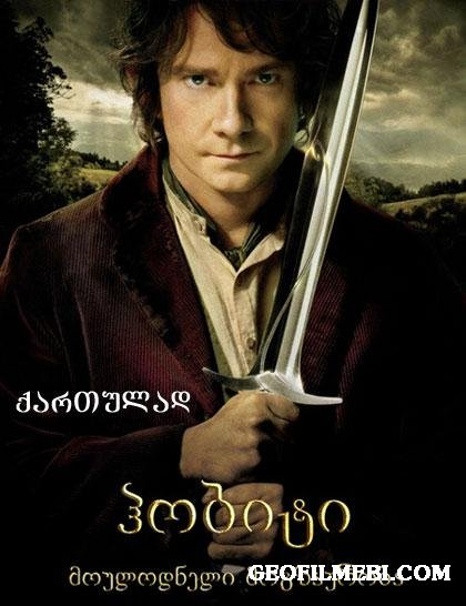 ჰობიტი: მოულოდნელი მოგზაურობა | The Hobbit: An Unexpected Journey